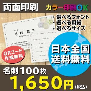 刺繍とボタンのハンドメイド柄デザイン名刺 名刺作成 両面印刷 100枚 送料無料 shiawasemeishi