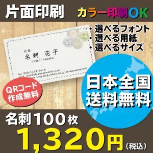 刺繍とボタンのハンドメイド柄デザイン名刺 名刺作成 片面印刷 100枚 送料無料 shiawasemeishi