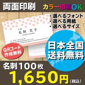 ドット柄デザイン名刺 スタンプ風かすれデザイン ピンク 名刺作成 両面印刷 100枚 送料無料 shiawasemeishi