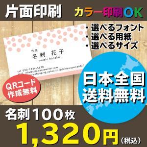 ドット柄デザイン名刺 スタンプ風かすれデザイン ピンク 名刺作成 片面印刷 100枚 送料無料 shiawasemeishi