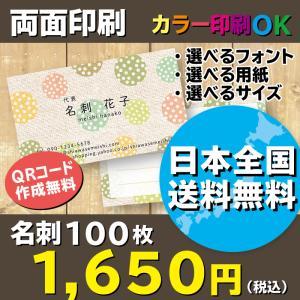 カラフルドットと布のハンドメイド柄デザイン名刺 名刺作成 両面印刷 100枚 送料無料 shiawasemeishi