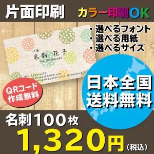 カラフルドットと布のハンドメイド柄デザイン名刺 名刺作成 片面印刷 100枚 送料無料 shiawasemeishi