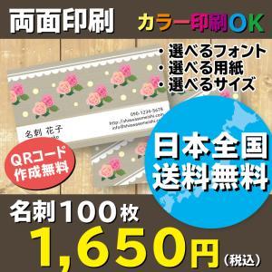 花柄名刺 薔薇(バラ) グレー 名刺作成 両面印刷 100枚 送料無料|shiawasemeishi