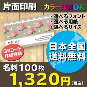 花柄名刺 薔薇(バラ) グレー 名刺作成 片面印刷 100枚 送料無料|shiawasemeishi