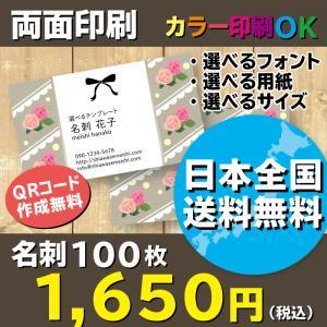 花柄名刺 薔薇(バラ)リボン グレー 名刺作成 両面印刷 100枚 送料無料|shiawasemeishi