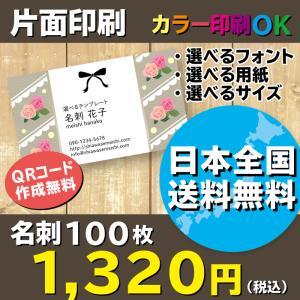 花柄名刺 薔薇(バラ)リボン グレー 名刺作成 片面印刷 100枚  送料無料|shiawasemeishi
