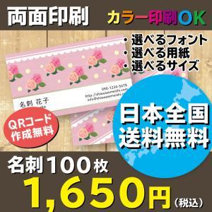 花柄名刺 薔薇(バラ) ピンク 名刺作成 両面印刷 100枚 送料無料|shiawasemeishi