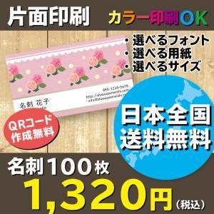 花柄名刺 薔薇(バラ) ピンク 名刺作成 片面印刷 100枚 送料無料|shiawasemeishi