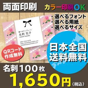 花柄名刺 薔薇(バラ)リボン ピンク 名刺作成 両面印刷 100枚 送料無料|shiawasemeishi