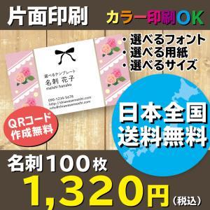 花柄名刺 薔薇(バラ)リボン ピンク 名刺作成 片面印刷 100枚  送料無料|shiawasemeishi