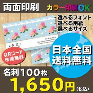 花柄名刺 薔薇(バラ) 水色 名刺作成 両面印刷 100枚 送料無料|shiawasemeishi
