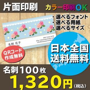 花柄名刺 薔薇(バラ) 水色 名刺作成 片面印刷 100枚 送料無料|shiawasemeishi