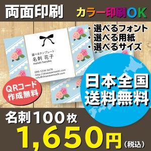 花柄名刺 薔薇(バラ)リボン 水色 名刺作成 両面印刷 100枚 送料無料|shiawasemeishi