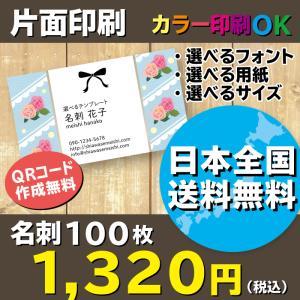 花柄名刺 薔薇(バラ)リボン 水色 名刺作成 片面印刷 100枚 送料無料|shiawasemeishi
