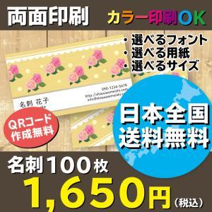 花柄名刺 薔薇(バラ) やまぶき色 名刺作成 両面印刷 100枚 送料無料|shiawasemeishi
