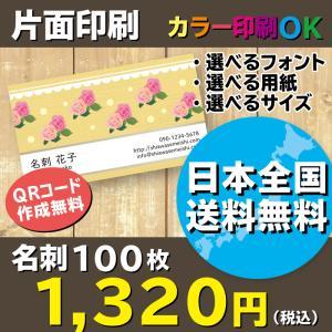 花柄名刺 薔薇(バラ) やまぶき色 名刺作成 片面印刷 100枚 送料無料|shiawasemeishi