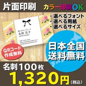花柄名刺 薔薇(バラ)リボン やまぶき色 名刺作成 片面印刷 100 枚 送料無料|shiawasemeishi