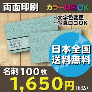 花柄名刺 大きな薔薇(バラ) 青緑 名刺作成 両面印刷 100枚 送料無料|shiawasemeishi