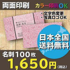 花柄名刺 大きな薔薇(バラ) ピンク 縦ライン 名刺作成 両面印刷 100枚 送料無料|shiawasemeishi
