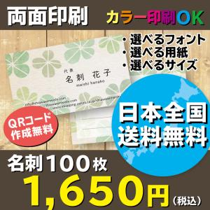 四つ葉のクローバー スタンプ風名刺 名刺作成 両面印刷 100枚 送料無料|shiawasemeishi