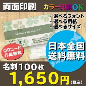 四つ葉のクローバー スタンプ風名刺 ショップカードデザイン 名刺作成 両面印刷 100枚 送料無料|shiawasemeishi