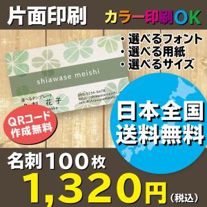 四つ葉のクローバー スタンプ風名刺 ショップカードデザイン 名刺作成 片面印刷 100枚 送料無料|shiawasemeishi