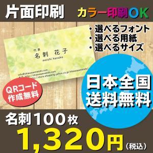 四つ葉のクローバー キラキラ名刺 名刺作成 片面印刷 100枚 送料無料|shiawasemeishi