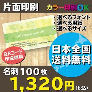 四つ葉のクローバー キラキラ名刺 ショップカードデザイン 名刺作成 片面印刷 100枚 送料無料|shiawasemeishi