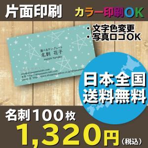 スター柄名刺 水色(薄い青緑色) 名刺作成 片面印刷 100枚 送料無料 ショップカード|shiawasemeishi