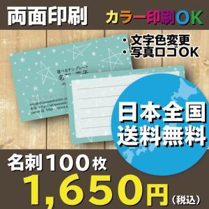 スター柄名刺 水色(薄い青緑色) 名刺作成 両面印刷 100枚 送料無料 ショップカード|shiawasemeishi