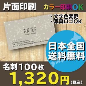 スター柄名刺 グレー 名刺作成 片面印刷 100枚 送料無料 ショップカード|shiawasemeishi