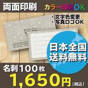 スター柄名刺 グレー 名刺作成 両面印刷 100枚 送料無料 ショップカード|shiawasemeishi