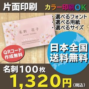 桜の花 水彩画風 名刺作成 片面印刷 100枚 送料無料|shiawasemeishi