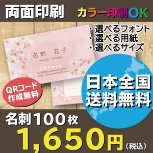 桜の花 水彩画風 名刺作成 両面印刷 100枚 送料無料|shiawasemeishi