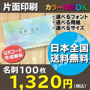 水彩柄名刺 ブルー 名刺作成 片面印刷 100枚 送料無料 ショップカード|shiawasemeishi