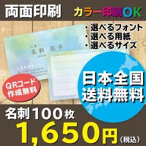 水彩柄名刺 ブルー 名刺作成 両面印刷 100枚 送料無料 ショップカード|shiawasemeishi