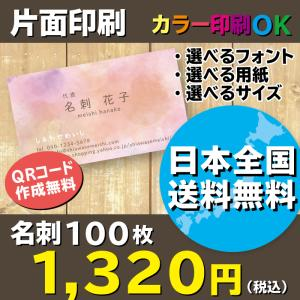 水彩柄名刺 オレンジ 名刺作成 片面印刷 100枚 送料無料 ショップカード|shiawasemeishi