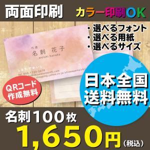 水彩柄名刺 オレンジ 名刺作成 両面印刷 100枚 送料無料 ショップカード|shiawasemeishi