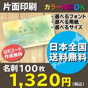 水彩柄名刺 黄色+緑 名刺作成 片面印刷 100枚 送料無料 ショップカード|shiawasemeishi