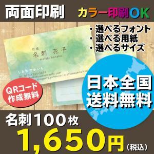 水彩柄名刺 黄色+緑 名刺作成 両面印刷 100枚 送料無料 ショップカード|shiawasemeishi
