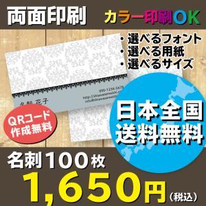 ダマスク柄名刺 青 名刺作成 両面印刷 100枚 送料無料 shiawasemeishi