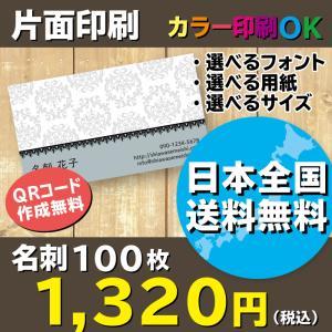 ダマスク柄名刺 青 名刺作成 片面印刷 100枚 送料無料 shiawasemeishi