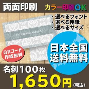 ダマスク柄名刺 青 ショップカードデザイン 名刺作成 両面印刷 100枚 送料無料 shiawasemeishi