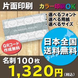 ダマスク柄名刺 青 ショップカードデザイン 名刺作成 片面印刷 100枚 送料無料 shiawasemeishi