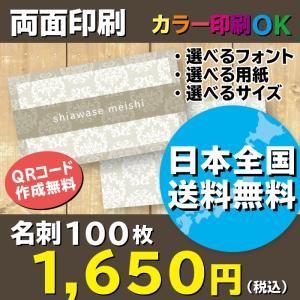 ダマスク柄名刺 ベージュ ショップカードデザイン 名刺作成 両面印刷 100枚 送料無料 shiawasemeishi
