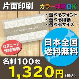 ダマスク柄名刺 ベージュ ショップカードデザイン 名刺作成 片面印刷 100枚 送料無料 shiawasemeishi