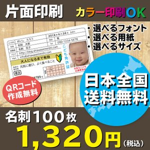 免許証名刺 こども免許証 親子名刺 出産祝い 記念日 入学祝い  内祝いにもおすすめ!名刺作成 片面印刷 100枚 送料無料|shiawasemeishi