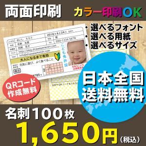 免許証名刺 こども免許証 親子名刺 出産祝い 記念日 入学祝い  内祝いにもおすすめ!名刺作成 両面印刷 選べる裏面 100枚 送料無料|shiawasemeishi
