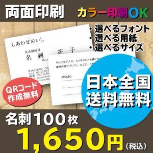 シンプル 両面印刷 ビジネス名刺作成 100枚 送料無料 QR作成 写真&ロゴ 選べる用紙 選べるサイズ 選べるフォント shiawasemeishi