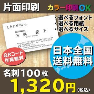 シンプル 片面印刷 ビジネス名刺作成 100枚 送料無料 QR作成 写真&ロゴ 選べる用紙 選べるサイズ 選べるフォント shiawasemeishi